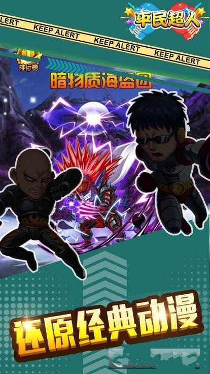 平民超人手游官网下载安卓最新版图4: