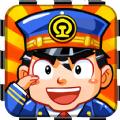 中华铁路游戏最新版本下载安装