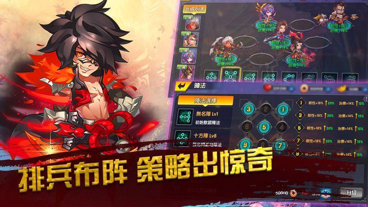 乱三国2018游戏官方网站下载安卓正式版图2: