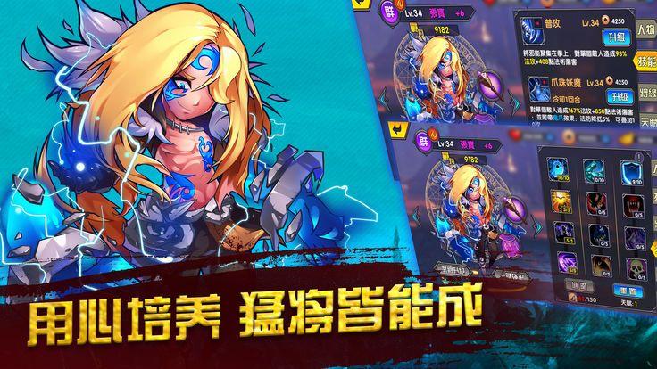 乱三国2018游戏官方网站下载安卓正式版图4: