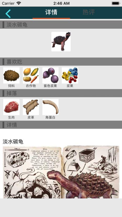 方舟生存进化助手app官方网站正版地址下载图2: