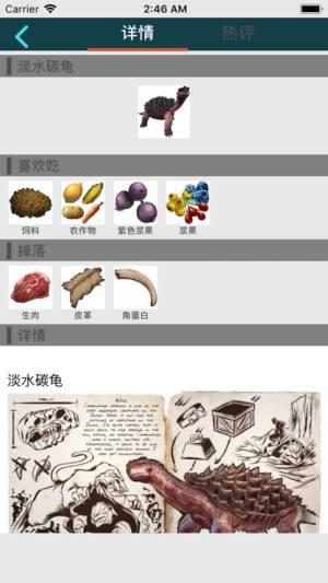 方舟生存進化助手app官方網站圖2
