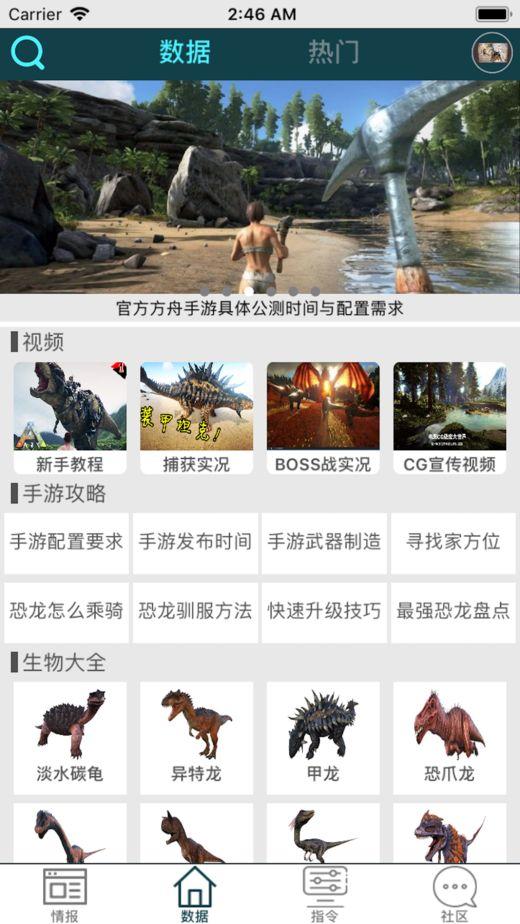 方舟生存进化助手app官方网站正版地址下载图4: