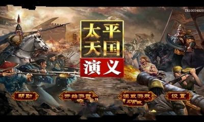 太平天國演義無限金錢內購修改版下載圖2: