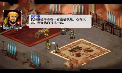 太平天國演義無限金錢內購修改版下載圖4: