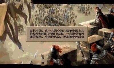太平天國演義無限金錢內購修改版下載圖1: