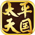 太平天國演義修改版