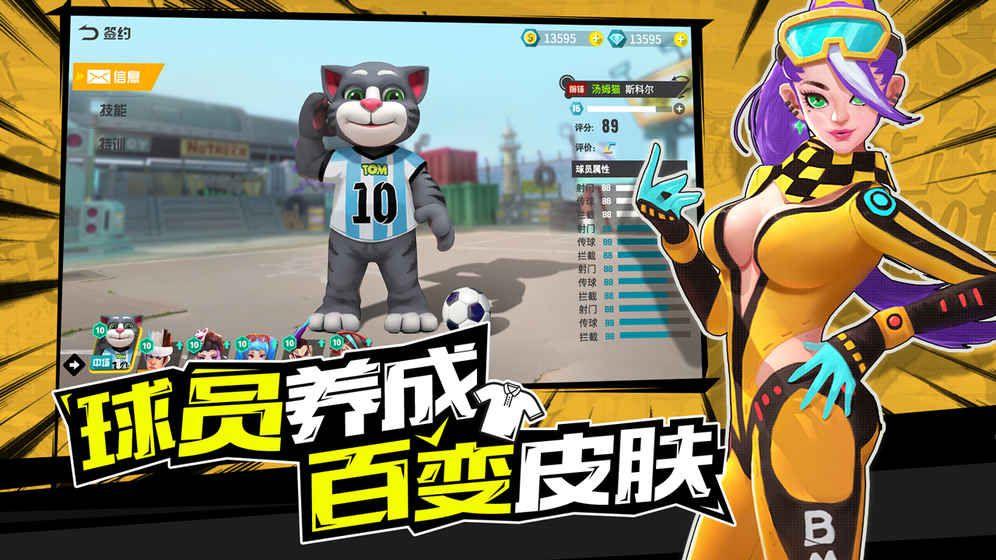 热血街头足球官方网站手机游戏安卓版下载图3: