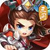 军令三国志游戏官方网站下载测试版