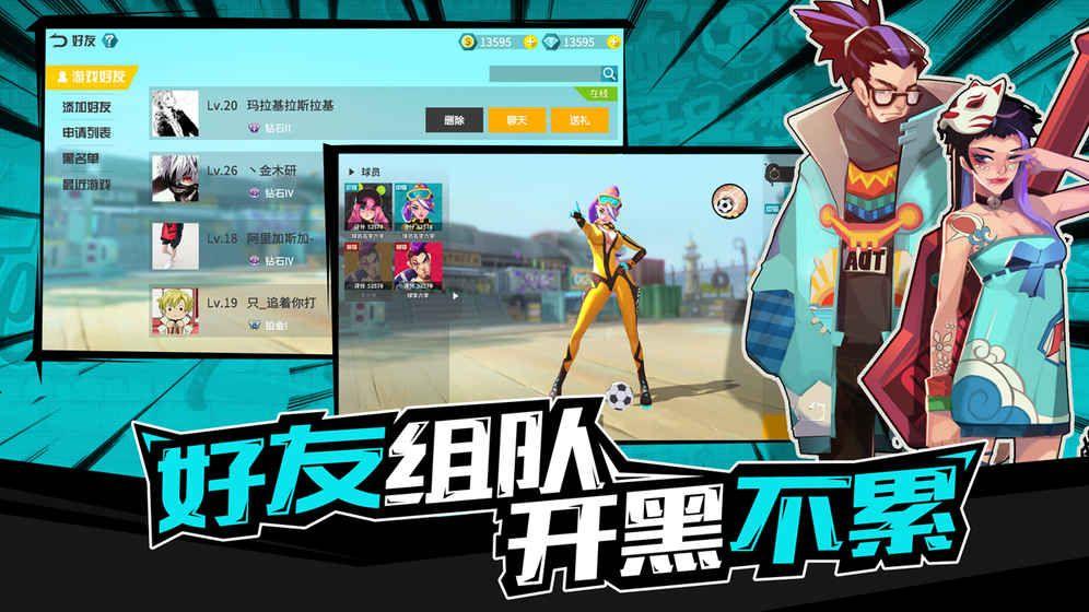 热血街头足球官方网站手机游戏安卓版下载图4: