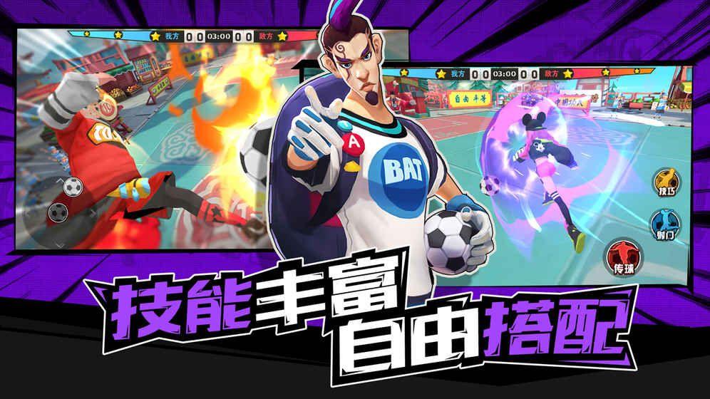 热血街头足球官方网站手机游戏安卓版下载图1: