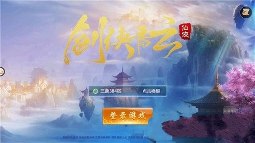 剑侠青云3D手游官方网站下载安卓正式版图1: