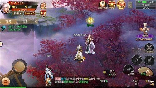 剑侠青云3D手游官方网站下载安卓正式版图3: