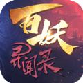 百妖异闻录官方网站下载手机游戏 v1.0