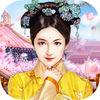 后宫妃子传官网版