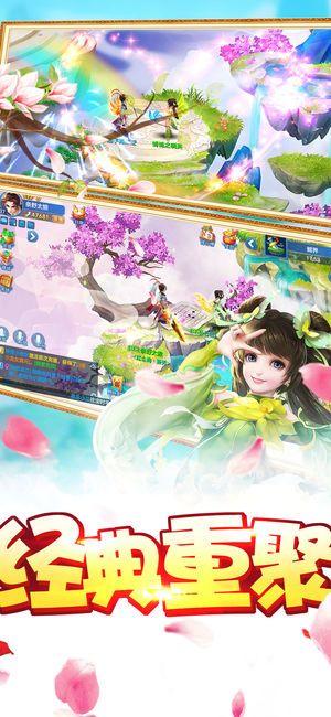 萌幻修仙记手游官网版安卓版下载图1: