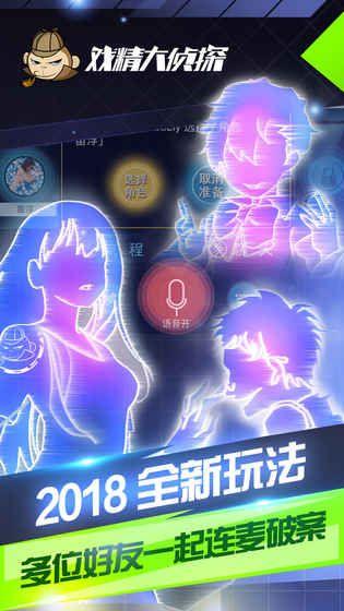 戏精大侦探游戏app官方网站下载安卓地址图4: