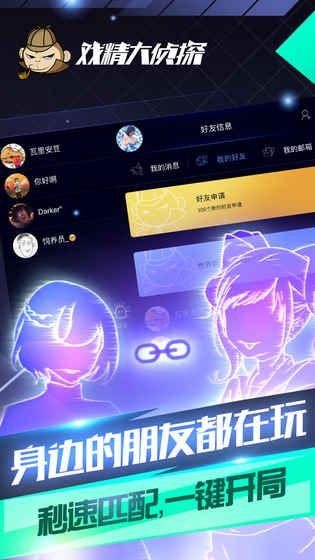 戏精大侦探游戏app官方网站下载安卓地址图1:
