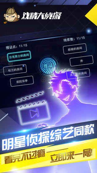 戏精大侦探游戏app官方网站下载安卓地址图2: