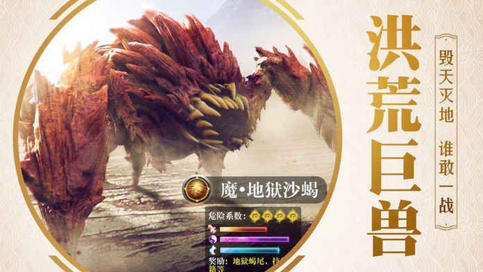 山海经之狂暴巨兽手机游戏最新安卓版官方下载地址图3: