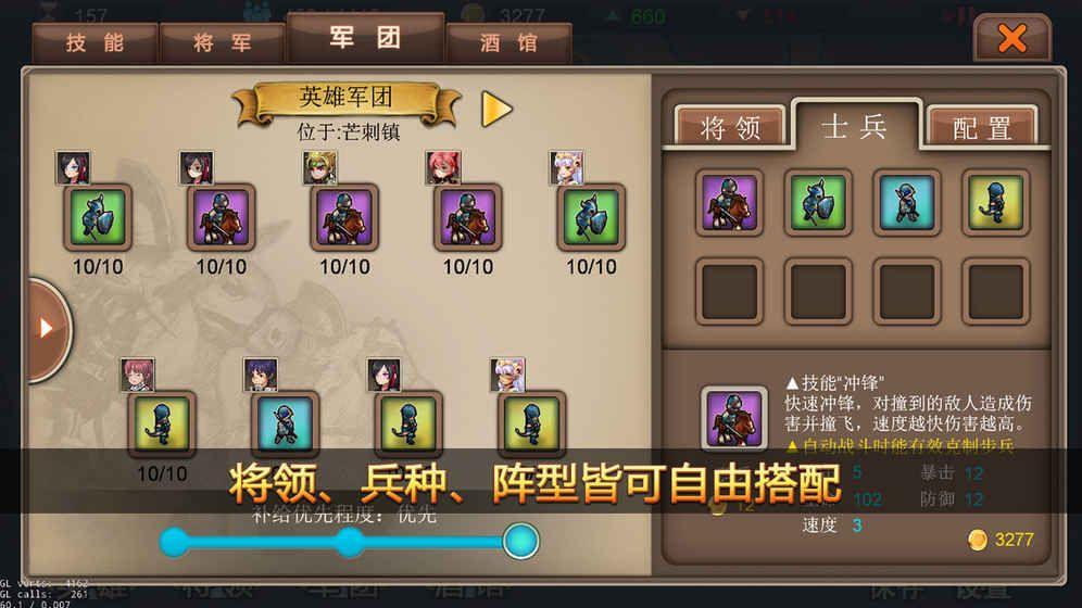 军团战记官方网站下载正式版游戏图3:
