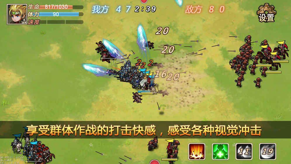 军团战记官方网站下载正式版游戏图4: