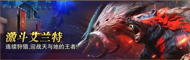 猎魂觉醒6月22日更新介绍:激斗艾兰特再临,凯尔特羁绊开启[多图]图片1