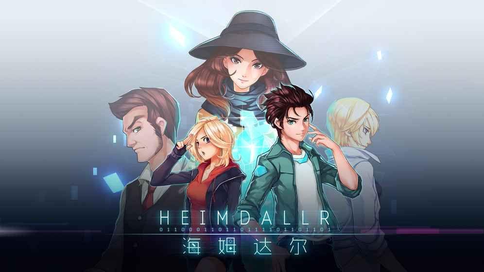 海姆達爾游戲官方網站下載正式版圖1: