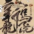 新乌龙院之』笑闹江湖完整版免费下载安卓游戏最新版 v1.0.0