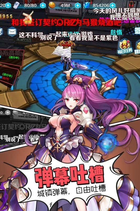 轨迹幻想手游官方下载安卓正式版图2:
