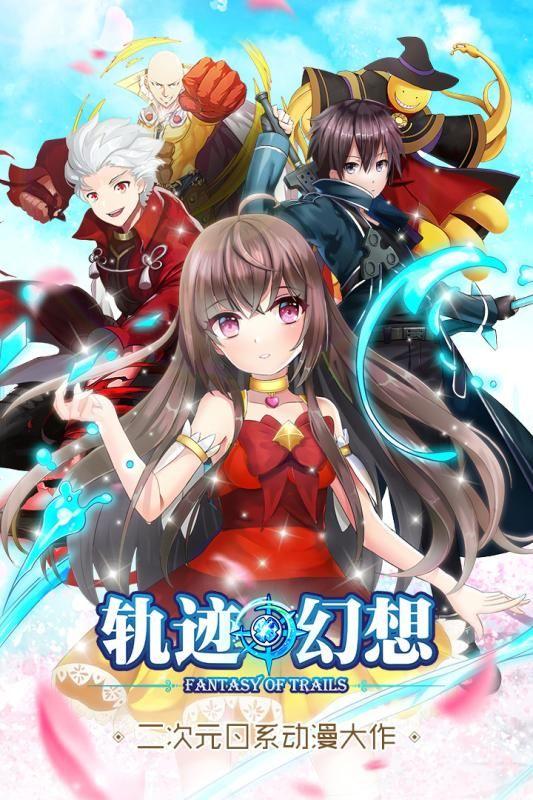 轨迹幻想手游官方下载安卓正式版图5: