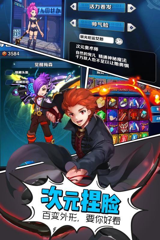 轨迹幻想手游官方下载安卓正式版图3: