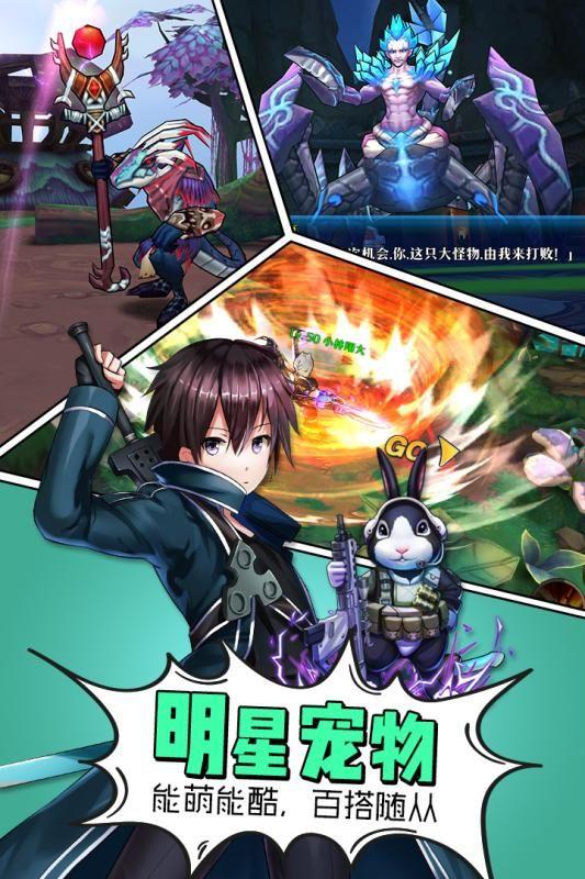 轨迹幻想手游官方下载安卓正式版图1: