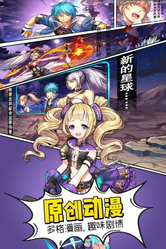 轨迹幻想手游官方下载安卓正式版图4:
