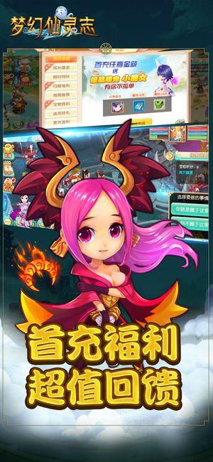 梦幻仙灵志手游官网版下载安卓版图2:
