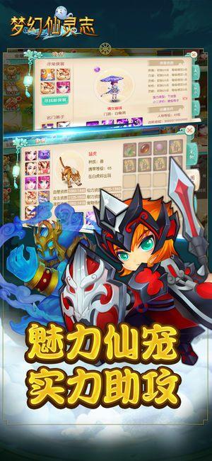 梦幻仙灵志手游官网版下载安卓版图5: