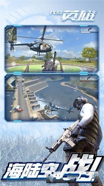 王牌戰爭代號英雄官方網站游戲下載最新版圖4: