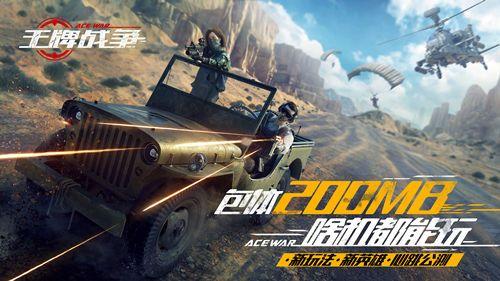 王牌战争代号英雄官方网站游戏下载最新版图1: