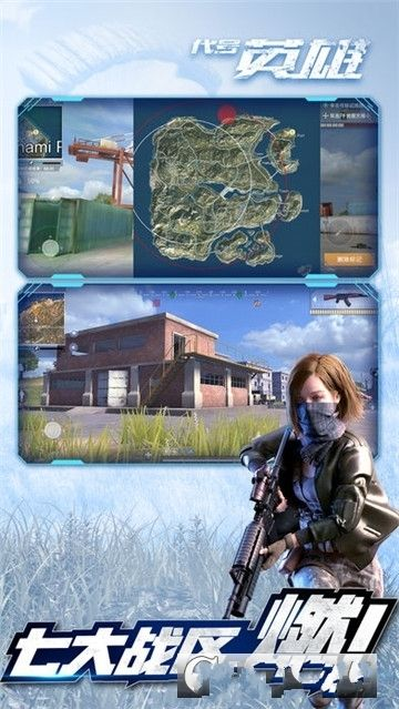 王牌战争代号英雄官方网站游戏下载最新版图3: