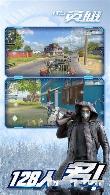 王牌战争代号英雄官方网站游戏下载最新版图2: