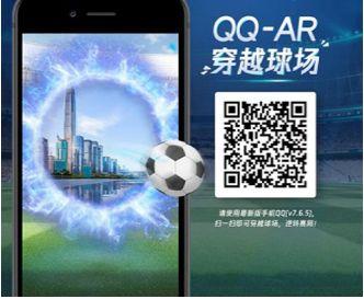 空中画个圈穿越足球赛场AR游戏在线玩H5正版网址图5: