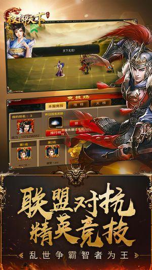 君临战国手游官网版下载正式版图3:
