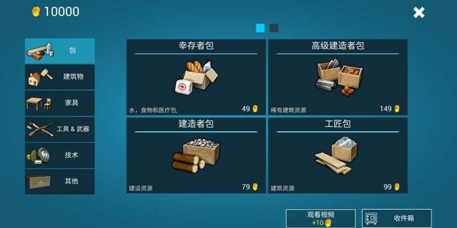 海洋家园生存岛安卓官方版游戏下载图3: