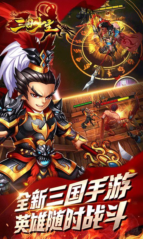 三国少主游戏官方网站下载安卓最新版图1: