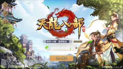 天龙八部手游将于夏季正式在韩国上线:手游LOGO公开[多图]图片2