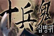 韩国超人气武侠小说《十兵鬼》即将推出手游!预计今夏正式上线[多图]