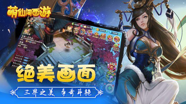 萌仙闯西游手游官网下载最新版图2: