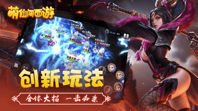 萌仙闯西游手游官网下载最新版图3: