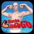 肌肉男GOGOGO安卓版