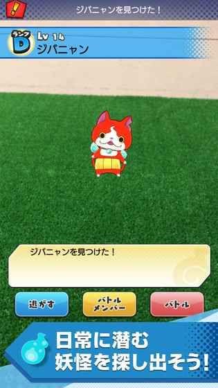 妖怪手表4中文汉化游戏手机修改版下载图2: